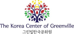 Korea Center of Greenville hosts a Lunch & Learn @ Korea Center of Greenville | Greer | South Carolina | United States