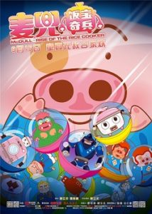 14th Annual Chinese Film Festival screens McDull: Rise of the Rice Cooker @ Clemson University, Hardin Hall 100 | Clemson | South Carolina | United States