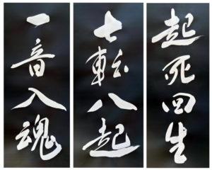 Japanese Calligraphy And Tea Ceremony @ O-CHA tea bar | Greenville | South Carolina | United States