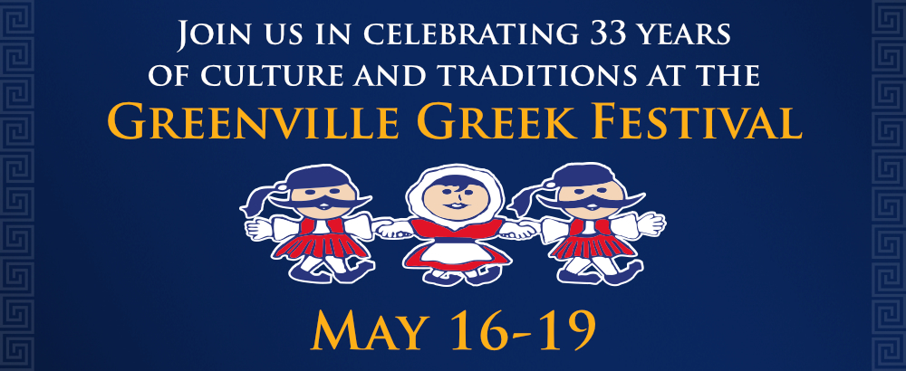 33rd Annual Greenville Greek Festival @ St. George Greek Orthodox Cathedral